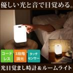 ショッピング目覚まし時計 光目覚まし時計 おしゃれ ルームライト ベッドサイドライト 授乳ライト 読書灯 デジタル