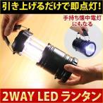 ランタン 防災 led 2WAY仕様 電池式 LED ledランタン 懐中電灯 災害 災害用 防災用 停電