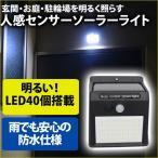 40LED ソーラーライト 屋外 人感センサー led ブラック