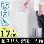 生ゴミ ゴミ箱 密閉 スリム 17cm 25L おしゃれ 臭わない ごみ箱 キッチン おむつ ペットシート