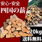 プレミアム薪 ナラ・クヌギ等 30cm 約20kg  薪ストーブ 暖炉 ピザ キャンプ 焚き火 アウトドア