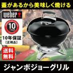 Weber ウェーバー ジャンボジョーグリル 47cm  日本正規品 1211008 グリル バーベキューグリル バーベキュー BBQ バーベキューコンロ