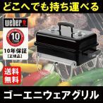 Weber ゴーエニィウェアグリル 37cm  日本正規品 121008 グリル バーベキューグリル バーベキュー BBQ バーベキューコンロ