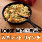 LODGE(ロッジ) スキレット 9インチ L6SK3 [フライパン/鉄/調理/料理/キッチン/調理器具]