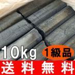 あおい備長炭(オガ炭) 10kg インドネシア産 1級品  バーベキュー/BBQ/炭/備長炭/オガ炭/業務用