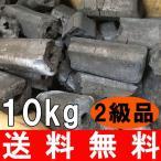 あおい備長炭(オガ炭) 10kg インドネシア産 2級品  バーベキュー/BBQ/炭/備長炭/オガ炭