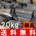 あおい備長炭(オガ炭) 10kg×2箱 インドネシア産 2級品  バーベキュー/BBQ/炭/備長炭/オガ炭