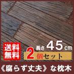 コンクリート枕木 ボードスリーパー BD-45 ×2個(N96542) 枕木 敷石 飛び石 アプローチ 庭 擬木