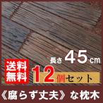 コンクリート枕木 ボードスリーパー BD-45 ×12個(N96559) 枕木 敷石 飛び石 アプローチ 庭 擬木