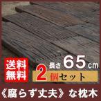 コンクリート枕木 ボードスリーパー BD-65 ×2個(N96566) 枕木 敷石 飛び石 アプローチ 庭 擬木