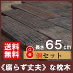 コンクリート枕木 ボードスリーパー BD-65 ×8個(N9657