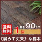 コンクリート枕木 ボードスリーパー BD-90 ×1個(N96580) 枕木 敷石 飛び石 アプローチ 庭 擬木