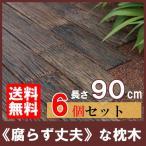 コンクリート枕木 ボードスリーパー BD-90 ×6個(N96597) 枕木 敷石 飛び石 アプローチ 庭 擬木
