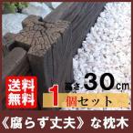 コンクリート枕木 スリーパーポール PL-30 ×1個(N96603) 枕木 敷石 飛び石 アプローチ 庭 擬木