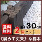 コンクリート枕木 スリーパーポール PL-30 ×2個(N96610) 枕木 敷石 飛び石 アプローチ 庭 擬木