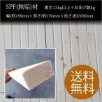 高級端材DIYキット 木材 SPF(無垢)材 幅:約38×厚さ:約19×長さ:約500(mm)約20kg/箱(SPF材:約13kg + おまけ材:約7kg)