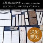 ショッピング材 高級端材DIYキット 木材 工場長おまかせセット 重量 約20kg/箱 (約13kg + おまけ材:約7kg)