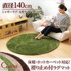 ショッピング円 (円形・直径140cm)マイクロファイバーシャギーラグマット Caress-カレス-(Mサイズ)  sho