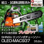 組立・試運転済 SHINGU エンジン式チェーンソー オーレオマック 937 14インチ(35cm)