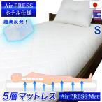 日本製 マットレス シングル Air Press Mat 5層構造 エアープレス マット 弾力 強度加工 高反発 固反発 固め 硬め 体圧分散調 抗菌 ホテル仕様 期間限定
