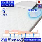 日本製 マットレス シングル Air Press Mat 3層構造 エアープレス マット 弾力 強度加工 高反発 固反発 固め 硬め 体圧分散調 腰痛 対策 抗菌 ホテル仕様