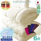 布団セット ダブル 6点セット  D 日本製 5層構造 極太 敷布団  発熱 保温 清潔 NANOプラチナ