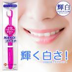 日本製 NANOプラチナ 20,000本 歯ブラシ プラチナナノ 歯ブラシ manmou 歯ブラシ 万毛 ハブラシ 超極細 白い歯 美白 抗菌 消臭 除菌 究極の歯ブラシ