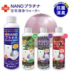 除菌 NANOプラチナ NANO消臭 マスク スプレー 付き アロマソリューション 微香性 抗ウイルス 抗菌 ダブル除菌 特許 加湿器 空気清浄機 花粉 対策