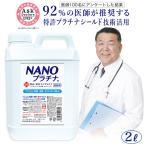 NANOプラチナ 2000ml 2リットル 日本製 抗ウイルス 防カビ 除菌 除菌液 除菌剤 消臭 長時間抗菌 特許 プラチナ シールド技術 防腐剤無添加 消臭 抗菌