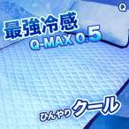 敷きパッド  接触冷感 クール Q-MAX Q クイーン ニット織りで優しい肌ざわり 160×205cm