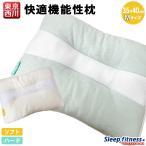 東京西川 Sleep fitness スリープフィットネス 安眠枕 高さ調節OK ウォッシャブル枕 34×49cm