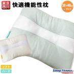 東京西川 Sleep fitness スリープフィットネス 安眠枕 高さ調節OK ウォッシャブル枕 39×58cm