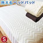 ベッドパッド シングル S 100×200cm