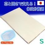 日本製 100×200cm シングル マットレス エアープレス MA 体圧分散調