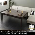 〔単品〕こたつテーブル 80×120cm〔GWILT SFK〕ブラック アーバンモダンデザインこたつ〔GWILT SFK〕グウィルト エスエフケー