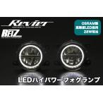 【Revier(レヴィーア)】【Ver.2】 トヨタ ZN6 86(ハチロク) スバル ZC6 BRZ ハイパワーLEDイカリングフォグランプ