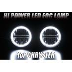 CHRYSLER(クライスラー) 300セダン4D/300Cセダン4D/300C SRT ハイパワーLEDフォグランプ