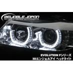 【RELIABLE JAPAN(リライアブルジャパン)】 「EVOLUTION F」「インナークローム」 BMW E90 3シリーズ 前期 3Dライトバー仕様 3Dエンジェルアイ ヘッドライト