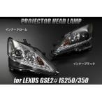 【Revier(レヴィーア)】「全2色」 レクサスIS250/IS350(GSE20/21/25)前期・中期 後期ルックL型LEDポジション内蔵 プロジェクターヘッドライト ハロゲン車用