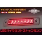 【REIZ(ライツ)】 アトレーワゴン(S320G/S330G/S321G/S331G) LEDハイマウントストップランプ