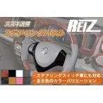 【REIZ(ライツ)】【全7色】 DA17W エブリイワゴン ステアリングパネル