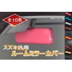 「全10色」 HE21S/HE22S/HE33S ラパン(アルトラパン) ルームミラーカバー 「TOKAIDENSO 001」に装着可能