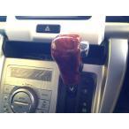 REIZ(ライツ)エブリィワゴン(DA17W)/エブリィバン(DA17V)※4AT車用 ウッド調 3D シフトノブカバー