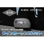 【REIZ(ライツ)】【全6種】 JF1/JF2 N BOX(プラス・カスタム・スラッシュ含む) ライトバーポジション付き LEDウインカーレンズキット 交換式