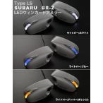 「TypeLS」「未塗装」 スバル BR-Z (ZC6) LEDウインカードアミラー ウェルカムランプ付 純正交換式