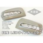 【Revier(レヴィーア)】「未塗装」 ラフェスタ(B30)/エクストレイル(T31)/NV350キャラバン(E26) LEDウインカードアミラー純正交換タイプ