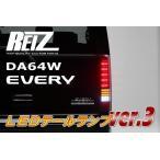 【REIZ(ライツ)】【期間限定価格】 DA64W エブリイワゴン オールLEDテールランプVer.3 ライトバー仕様