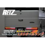 【REIZ(ライツ)】【全5色】 「流星バージョン(流れるウインカー)」 DA17W エブリイワゴン(同型スクラム/クリッパー含む) オールLEDテールランプ