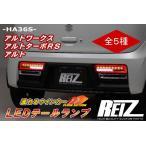 【REIZ(ライツ)】【全5色】 「流星バージョン」 HA36S アルトワークス/アルトターボRS/アルト(同型キャロル) オールLEDテールランプ