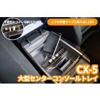 【Revier(レヴィーア)】 KE系 CX-5 センターコンソールトレイ